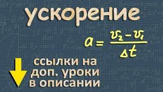 УСКОРЕНИЕ физика 9 класс видеоурок Романов