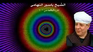 مازيكا الشيخ ياسين التهامى حفلة الشيخ ابو شامه 2018 تحميل MP3