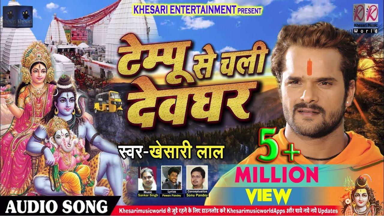 Download Tempu Se Chali Devghar Khesari Lal [ Top Dance Mix ] Dj