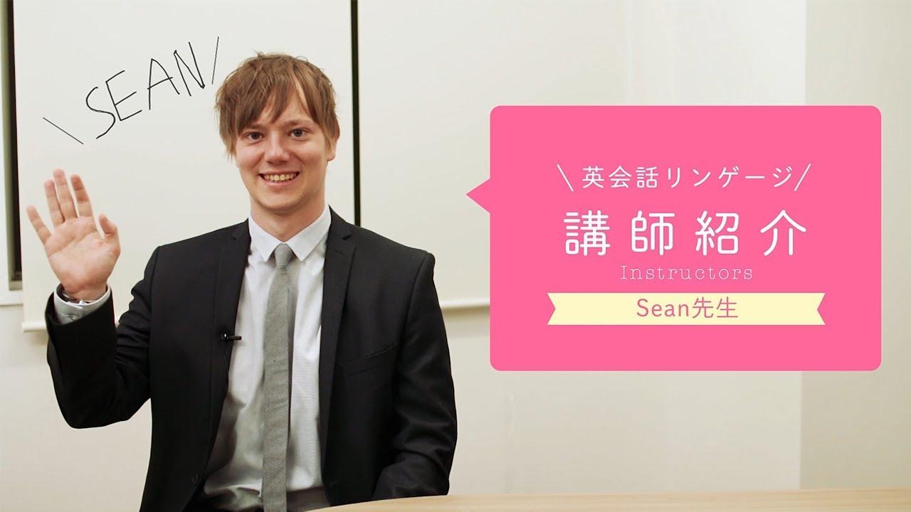 英会話リンゲージ 講師紹介【Sean先生編】