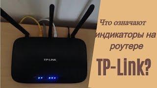 Что означают индикаторы на роутере TP Link?