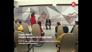 КРТВ. Глава округа провёл встречу со студентами