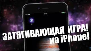 Новая игра на iPhone! Попробуй пройти все 50 уровней!
