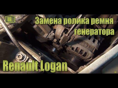 Renault Logan - замена натяжного ролика ремня генератора / TRIALLI