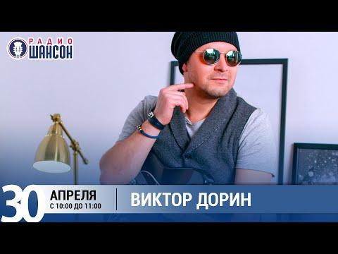 Виктор Дорин в «Звёздном завтраке» на Радио Шансон