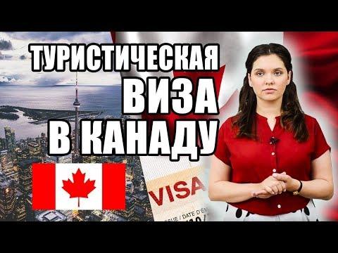 Виза в Канаду 🇨🇦 ️| Туристическая виза в Канаду | Особенности получения