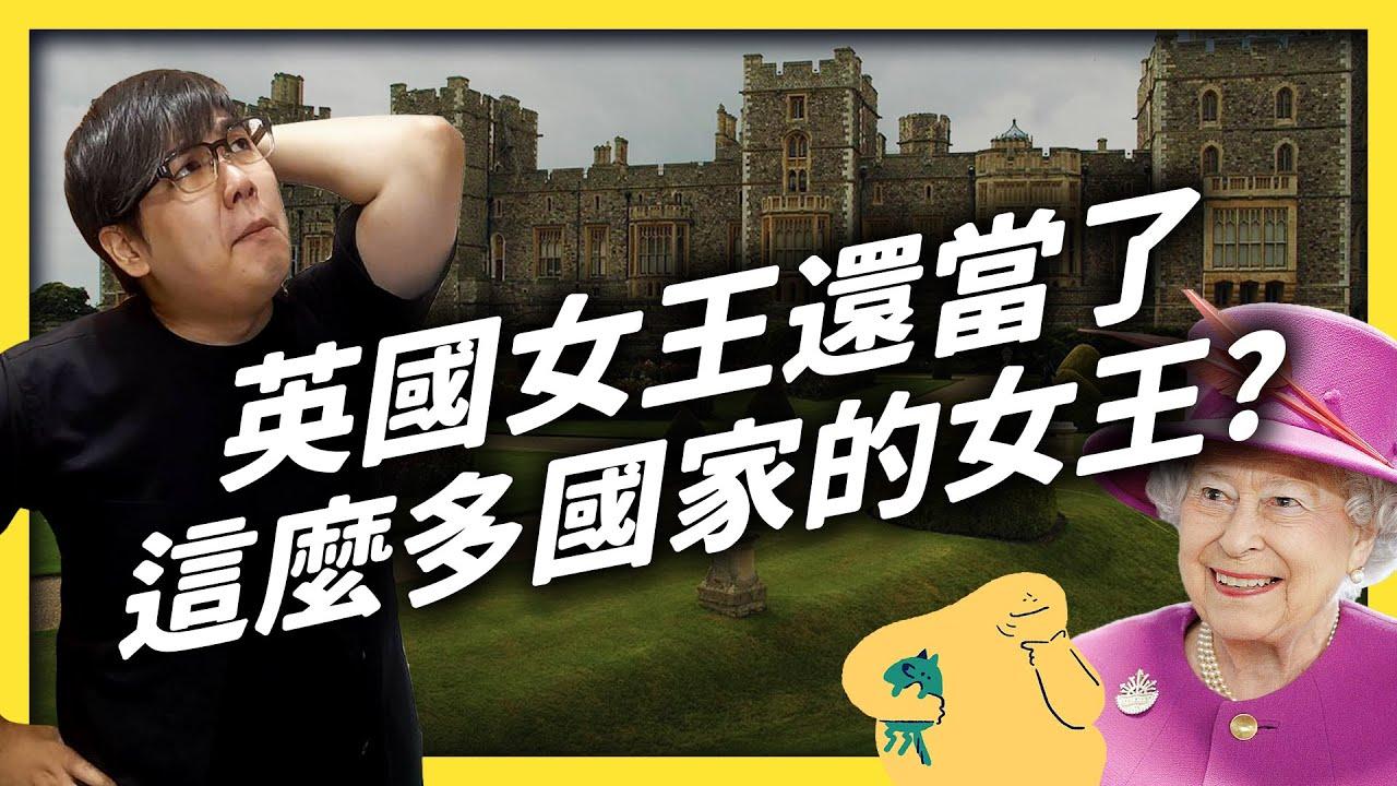 英國女王也搞斜槓?為什麼「大英國協王國」的10幾個國家,依然把英國女王當成最高元首?|志祺七七