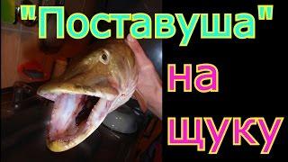 Как сделать закидушку для рыбалки на щуку