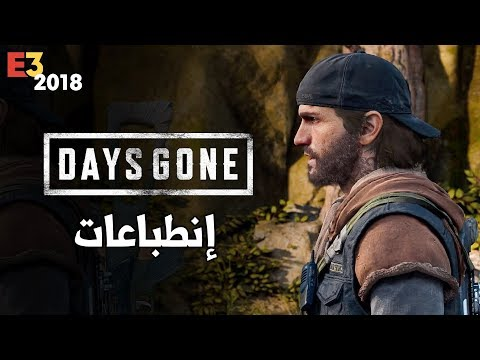 [E3] Days Gone ???? جربتها