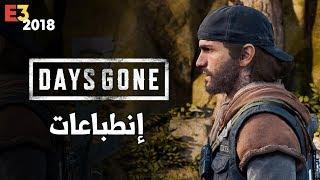 [E3] Days Gone 🌲 جربتها