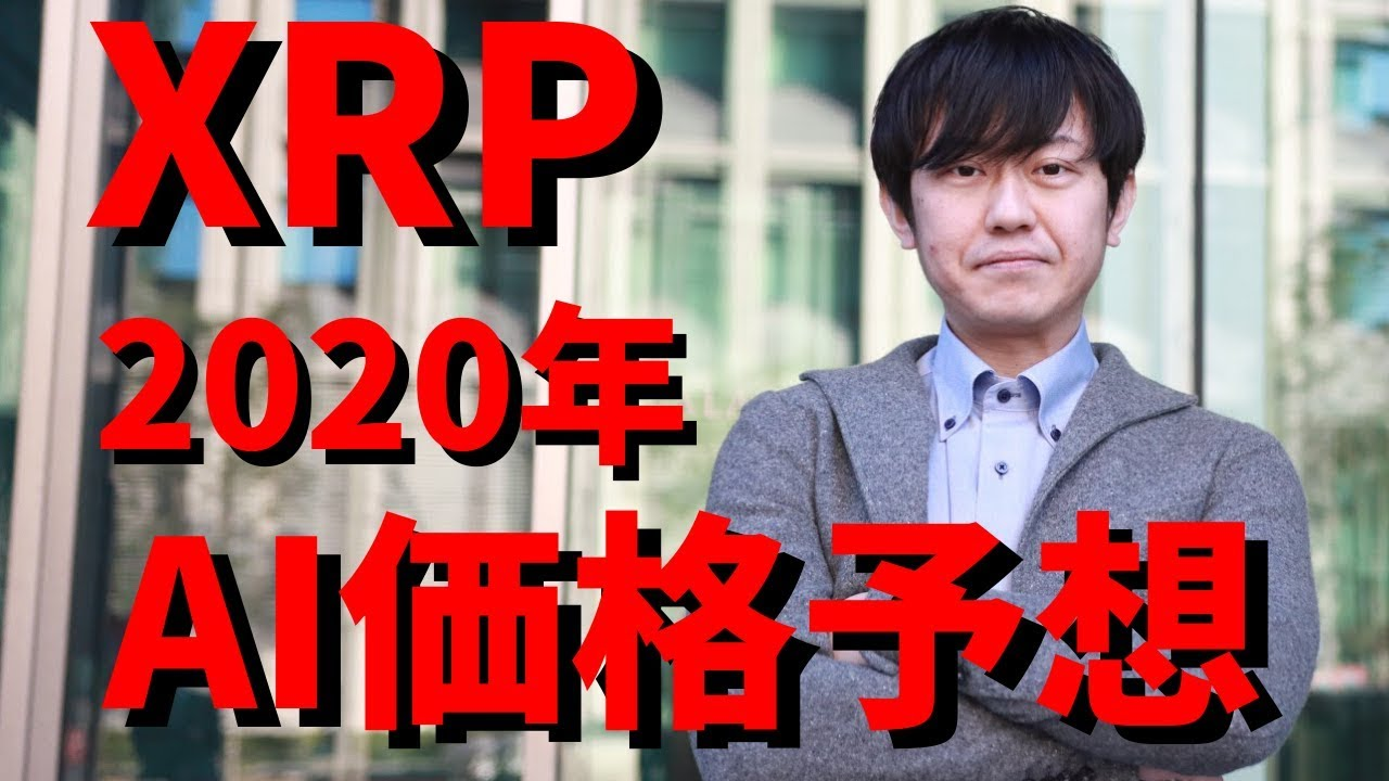 【仮想通貨】リップル(XRP)2020年AI分析価格予想!今後上昇するのか?最新情報! #リップル #仮想通貨 #XRP