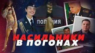 УФА: ПОЛИЦЕЙСКИЕ ИЗНАСИЛОВАЛИ СЛЕДОВАТЕЛЯ // Алексей Казаков
