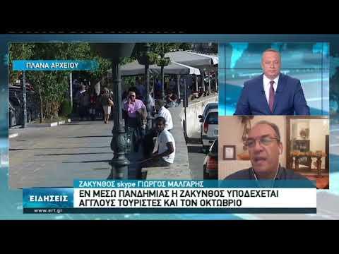 Παρατείνεται η τουριστική περίοδος στη Ζάκυνθο | 12/10/2020 | ΕΡΤ
