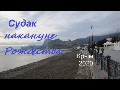 Крым 2020, СУДАК, Набережная и море перед Рождеством. Ветер, елки, тучи