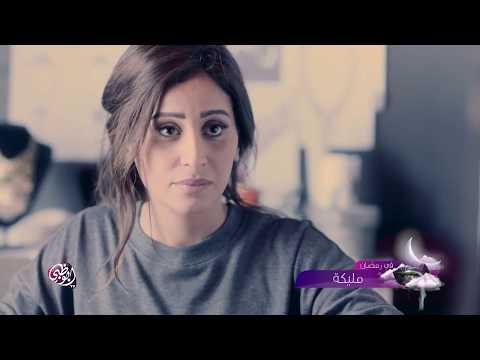 """الإعلان التشويقي لـ""""مليكة"""": دينا الشربيني حائرة بين هويتين"""
