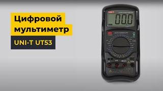 UNI-T UTM 153 (UT53), Цифровой мультиметр от компании Parts4Tablet - видео