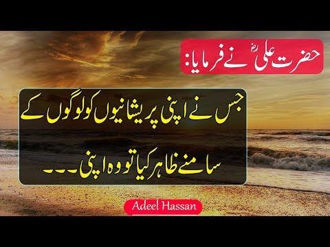 Amazing Urdu Quotes| Hazrat Ali R A Best Quotes| Sad quotes