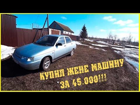 КУПИЛ ЖЕНЕ МАШИНУ ЗА 45.000 рублей / Семья в деревне