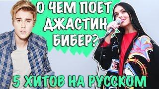 5 ХИТОВ Джастина Бибера на русском! (Cover By Nila Mania)