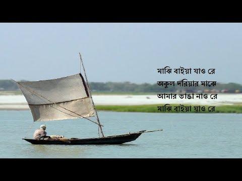 Majhi Baiya Jao re Lyric   Bangla Song   Lyric Music