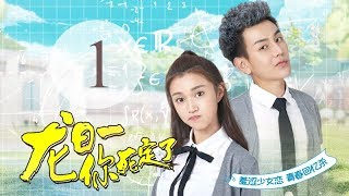 """Dragon Day, You're Dead"" 01 