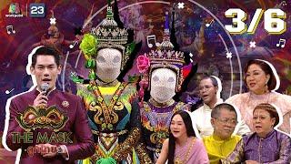 The Mask ลูกไทย | EP.11 | อสูรกาย - หน้ากากโนรา  | 6 ส.ค. 63 [3/6]