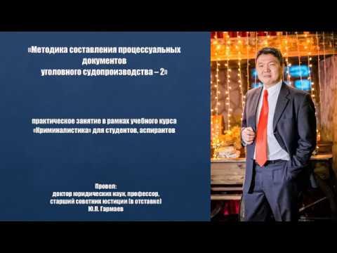 Методика составления процессуальных документов уголовного судопроизводства - 2