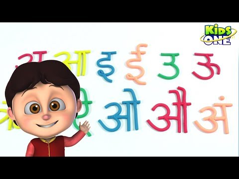 Learn HINDI Alphabets | हिंदी स्वरमाला | Swar Varnamala Letters with Pictures For Kids  KidsOneHindi
