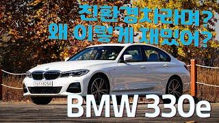 [오토다이어리] [시승기] BMW 330e, 친환경차라며? 왜 이렇게 재밌어? - BMW 330e test drive.