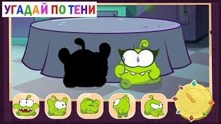 Угадай по тени - Электрический кошмар (Приключения Ам Няма) - Познавательные мультфильмы для детей