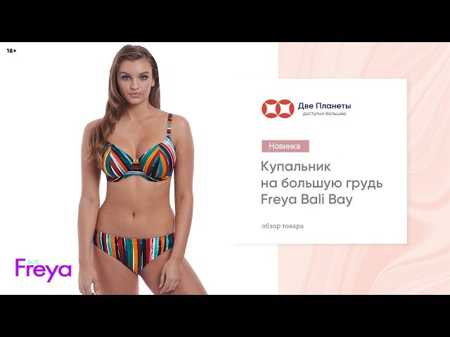 Видео Купальник (бюст) FREYA BALI BAY 6780, Полоска Мультицвет