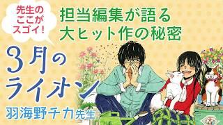 「3月のライオン」と羽海野チカ先生のここがスゴイ!編集者が語る大ヒット作の秘密 フルVer.
