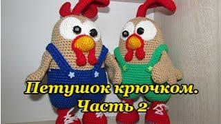 """Символ 2017 года  """"Петушок крючком"""". Часть 2 (Symbol 2017 """"Cock hook"""". Part 2)"""
