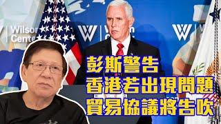 (中文字幕 )彭斯警告香港若出現問題 貿易協議將告吹〈蕭若元:蕭氏新聞台〉2019-11-20