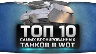ТОП-10 Самых Бронированных Танков в World Of Tanks. Кто самый крепкий?