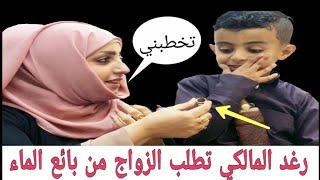 رغدالمالكي تطلب الزواج من بائع الماءشاهد كيف كان رد النجم عمرو احمد!!! تحميل MP3