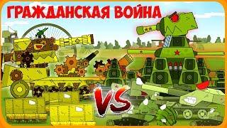 Гражданская война Мультики про танки