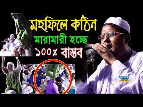 বুকে সাহস থাকলে দেখুন..! মাও: আব্দুল্লাহ আস সাবেরী নতুন ওয়াজ। কুয়াকাটা মিডিয়া সেন্টার