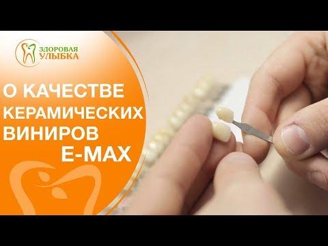 Керамические виниры Emax. 🌸 Идеальная улыбка с помощью керамических виниров Emax. 12+