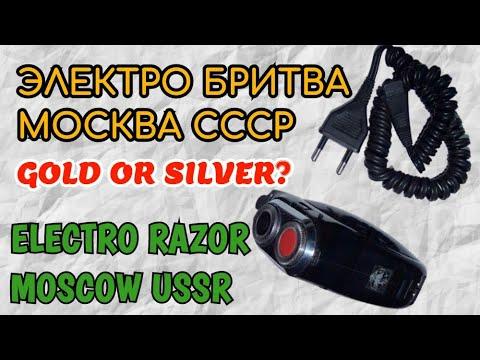 ЭЛЕКТРО БРИТВА МОСКВА СССР - ELECTRO RAZOR MOSCOW USSR