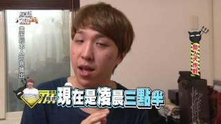 【藝人友誼大崩壞!!演藝圈整人之王大戰!!】20160927 綜藝大熱門