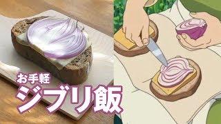 【ジブリ飯】『ゲド戦記』のオニオンとチーズのオープンサンドを作ってみた【Ghibli Cooking】Onion & Cheese Open Sandwich【Tales From Earthsea】