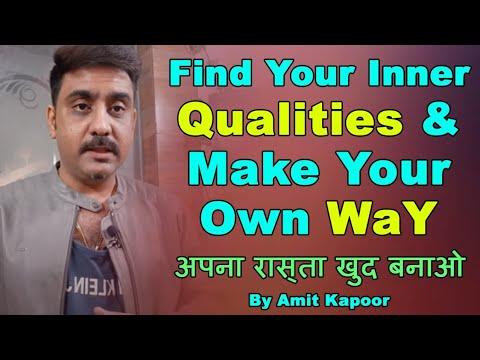 Find Your Inner Qualities & Make Your Own WaY |अपना रास्ता खुद बनाओ| By #ASTROLOGERAMITKAPOOR