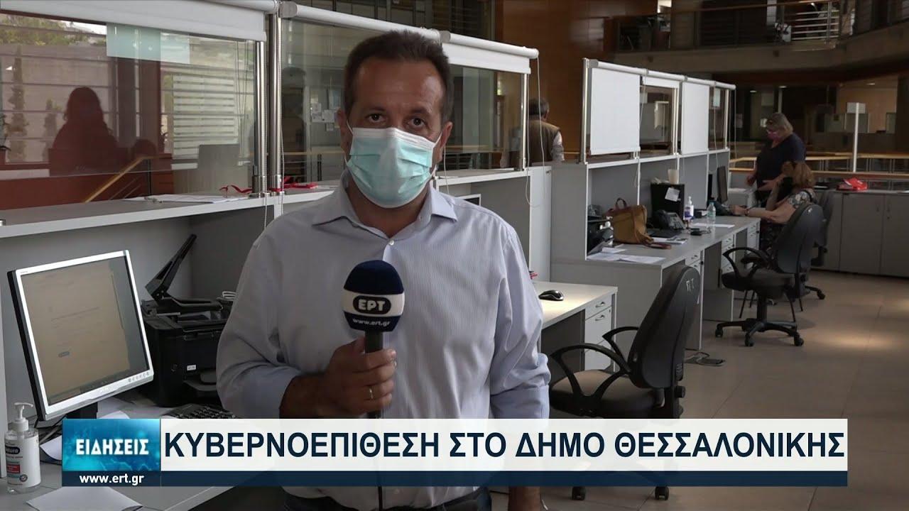 Ανενεργά τα πληροφοριακά συστήματα του Δ. Θεσσαλονίκης μετά την κυβερνοεπίθεση | 23/07/2021 | ΕΡΤ