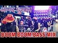 Gaura Gauri Mix By ANAND DHUMAL PARTY DURG 2017