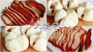 吃早茶啦 | 甜蜜蜜的叉烧+柔软开口笑的叉烧包轻松在家做 | barbecue pork bun | dim sum
