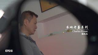 Charles Kwan - Hong Kong's Only Triple Crown | Hong Kong's Legendary Driver Series