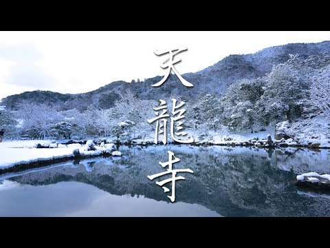 雪の天龍寺 京都の庭園 Tenryu-ji Temple The Garden of Kyoto Japan Full HD