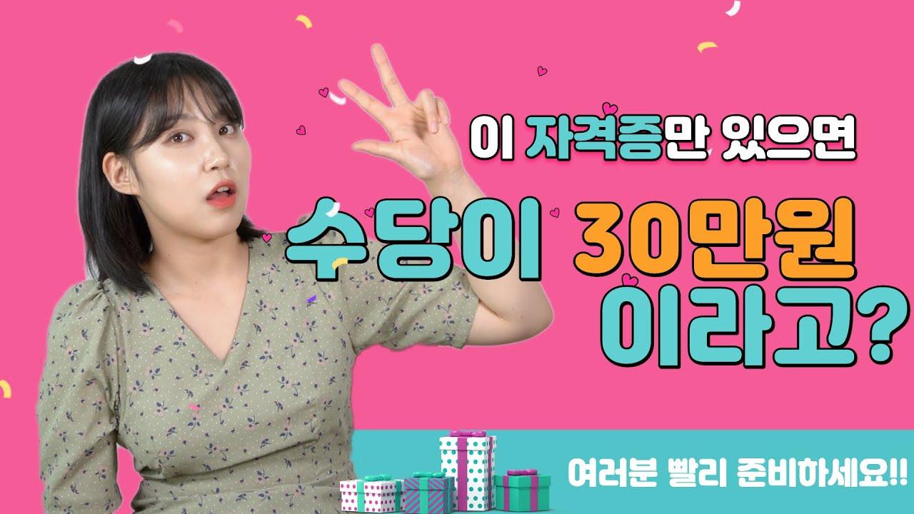 장애영유아 자격증만 있으면 월급에 30만원이 추가!!