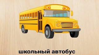 Интересный мультфильм для детей. Пазлы Машинки. Игровой мультик Пазл
